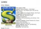 SHREK | Recurso educativo 30696